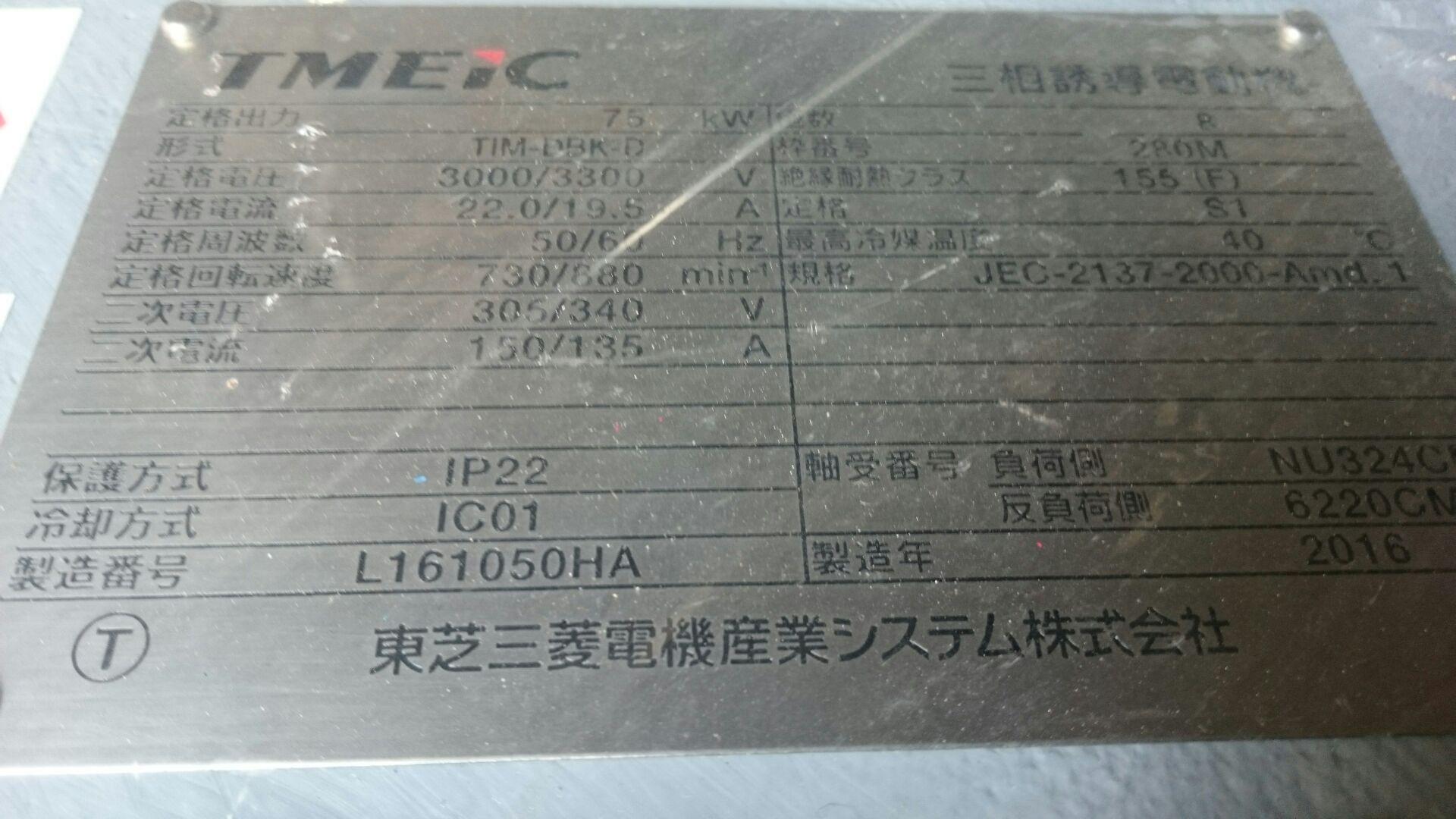 75kw8P3300V防滴巻線